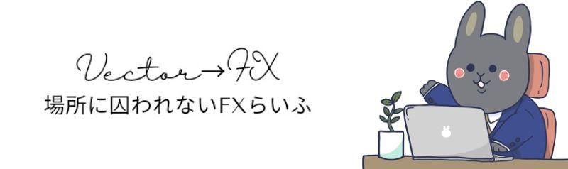 ベクトル→FX